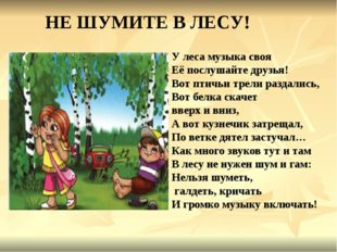 НЕ ШУМИТЕ В ЛЕСУ! У леса музыка своя Её послушайте друзья! Вот птичьи трели р