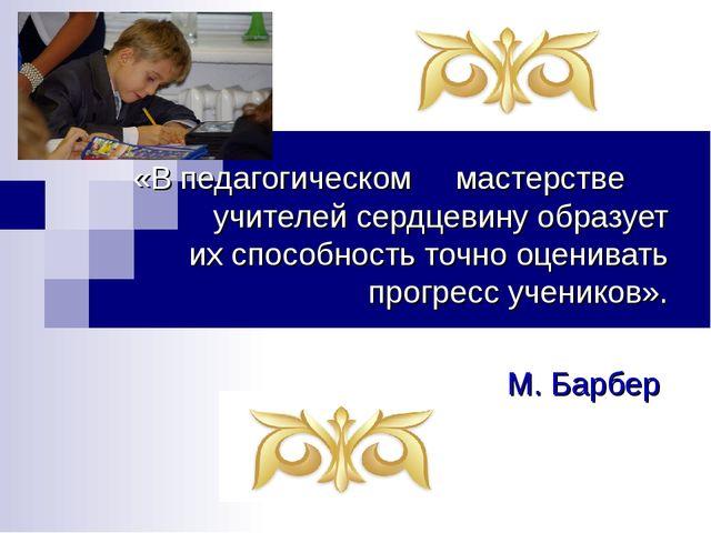 «В педагогическом мастерстве учителей сердцевину образует ихспособность точ...