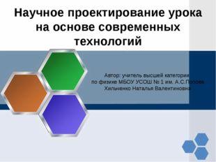 Научное проектирование урока на основе современных технологий Автор: учитель