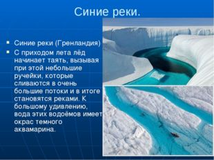 Синие реки. Синие реки (Гренландия) С приходом лета лёд начинает таять, вызыв