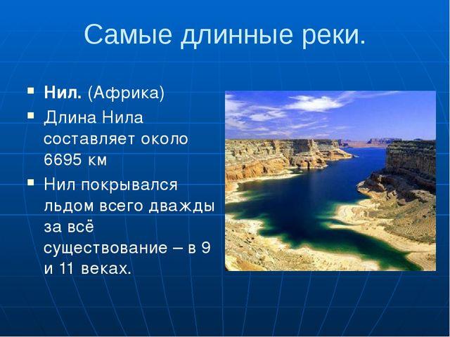 Самые длинные реки. Нил. (Африка) Длина Нила составляет около 6695 км Нил пок...
