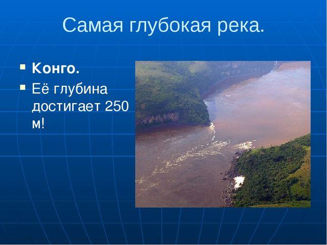 Самая глубокая река. Конго. Её глубина достигает 250 м!