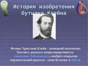 История изобретения бутылки Клейна Феликс Христиан Клейн – немецкий математик