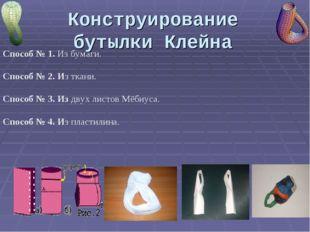 Конструирование бутылки Клейна Способ № 1. Из бумаги. Способ № 2. Из ткани. С
