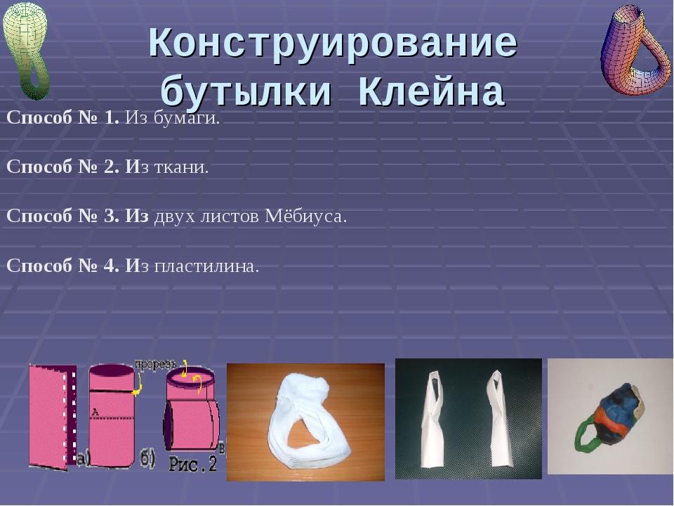 Конструирование бутылки Клейна Способ № 1. Из бумаги. Способ № 2. Из ткани. С...