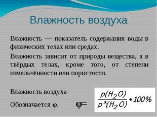 Влажность воздуха Влажность — показатель содержания воды в физических телах и