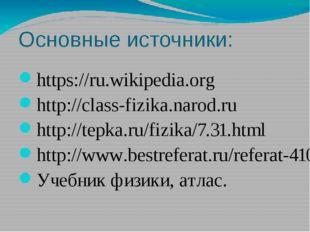 Основные источники: https://ru.wikipedia.org http://class-fizika.narod.ru htt