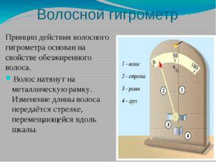 Волосной гигрометр Принцип действияволосного гигрометраоснован на свойстве