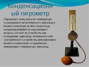 Конденсационный гигрометр Определяетточку росыпо температуре охлаждаемого м