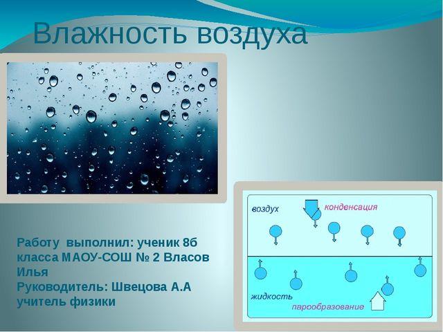 Влажность воздуха Испарение Конденсация Работу выполнил: ученик 8б класса МАО...
