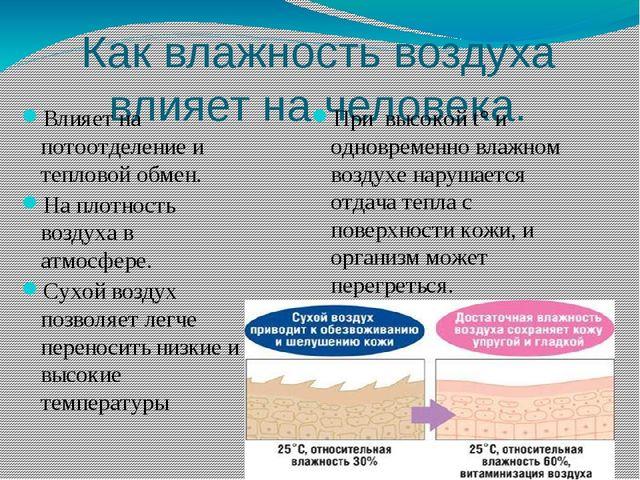 Как влажность воздуха влияет на человека. Влияет на потоотделение и тепловой...