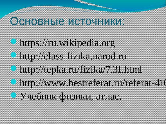 Основные источники: https://ru.wikipedia.org http://class-fizika.narod.ru htt...
