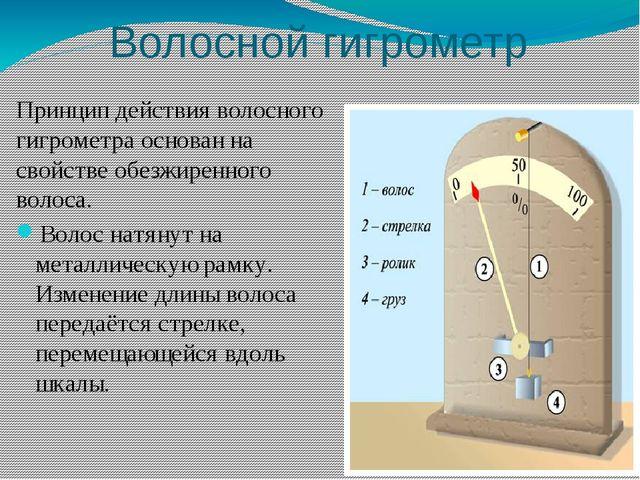 Волосной гигрометр Принцип действияволосного гигрометраоснован на свойстве...