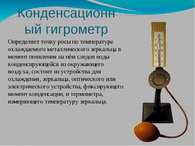 Конденсационный гигрометр Определяетточку росыпо температуре охлаждаемого м...