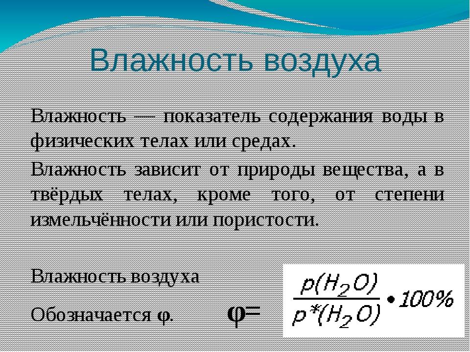 Влажность воздуха Влажность — показатель содержания воды в физических телах и...