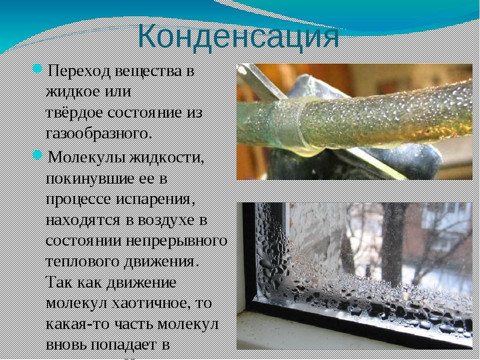 Конденсация Переход вещества в жидкое или твёрдоесостояние из газообразного....