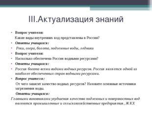 III.Актуализация знаний Вопрос учителя: Какие виды внутренних вод представлен