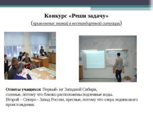 Конкурс «Реши задачу» (применение знаний в нестандартной ситуации) Ответы уча