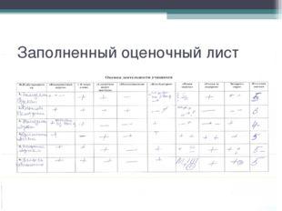 Заполненный оценочный лист