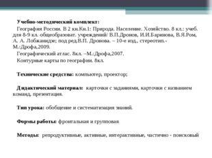 Учебно-методический комплект: География России. В 2 кн.Кн.1: Природа. Населен