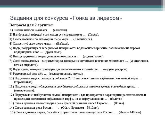 Задания для конкурса «Гонка за лидером» Вопросы для 2 группы: 1) Речные нанос...