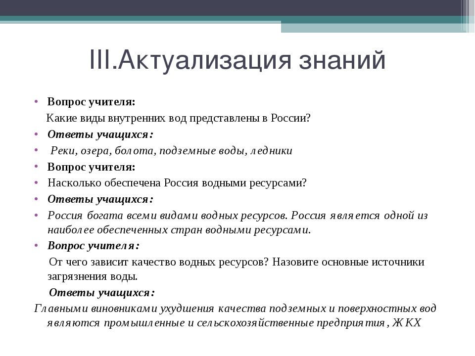 III.Актуализация знаний Вопрос учителя: Какие виды внутренних вод представлен...