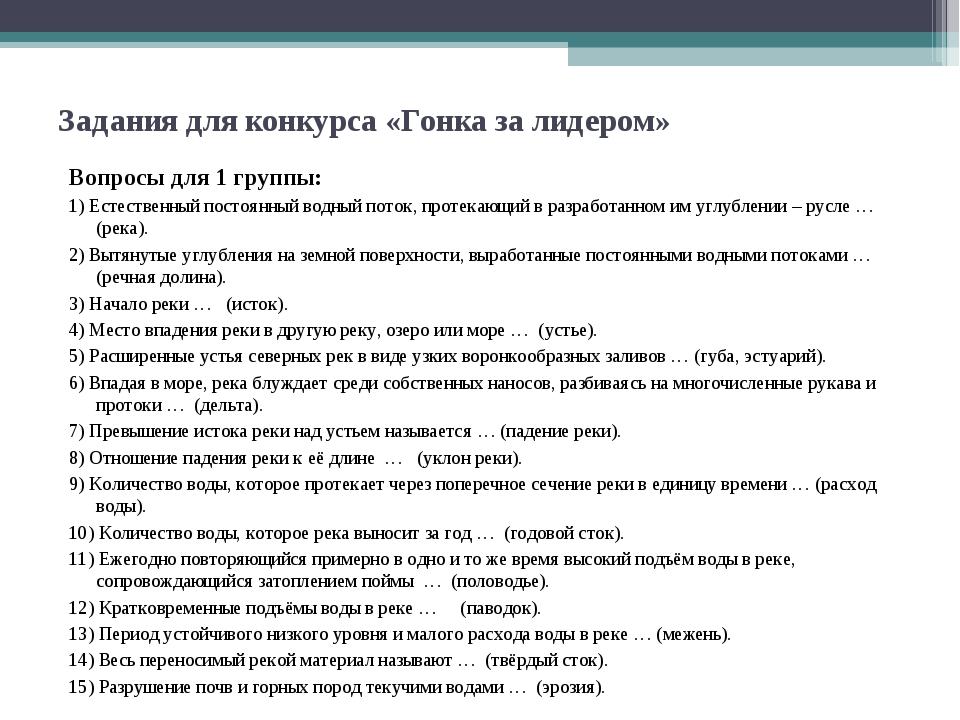 Задания для конкурса «Гонка за лидером» Вопросы для 1 группы: 1) Естественный...