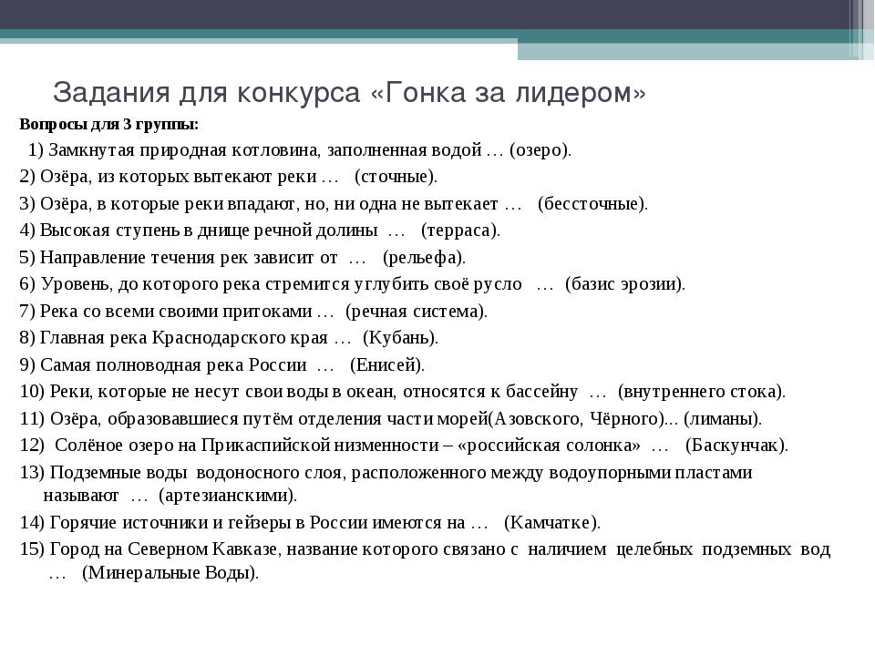 Задания для конкурса «Гонка за лидером» Вопросы для 3 группы: 1) Замкнутая пр...