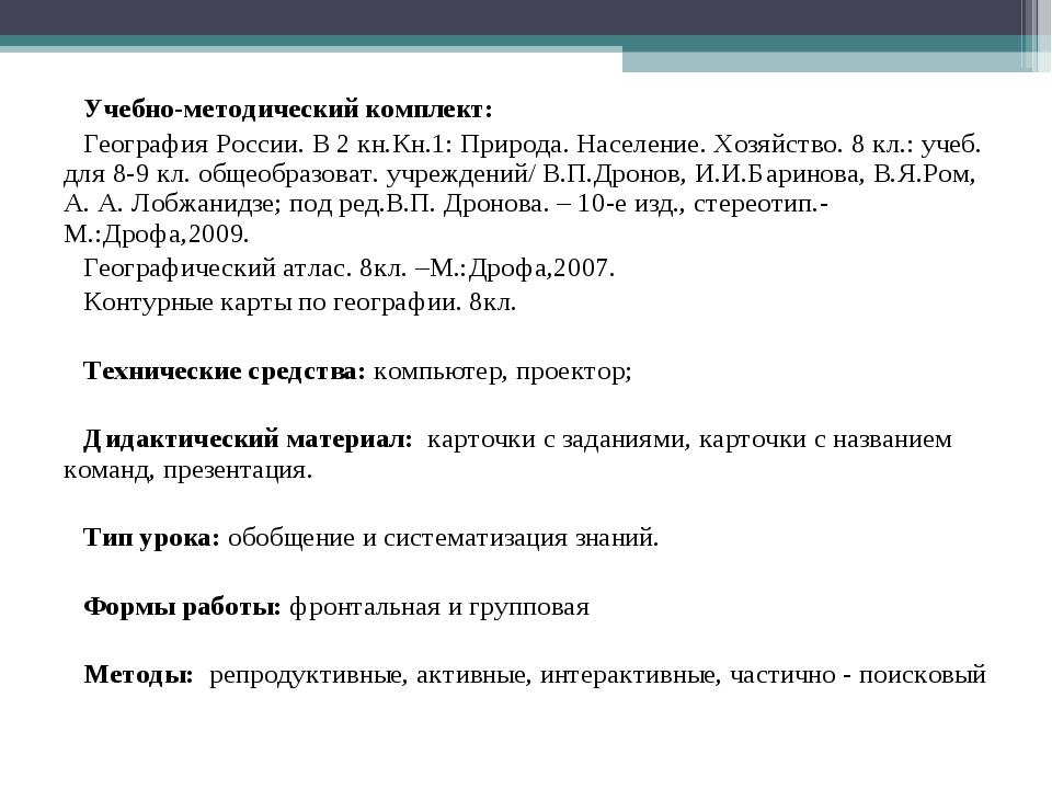 Учебно-методический комплект: География России. В 2 кн.Кн.1: Природа. Населен...
