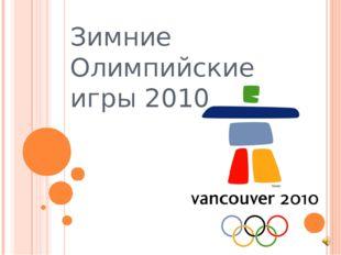 Зимние Олимпийские игры 2010