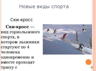 Новые виды спорта Ски-кросс Ски-кросс— вид горнолыжного спорта, в которомл