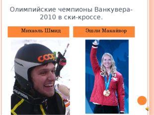 Олимпийские чемпионыВанкувера-2010вски-кроссе. Михаэль Шмид Эшли Макайвор