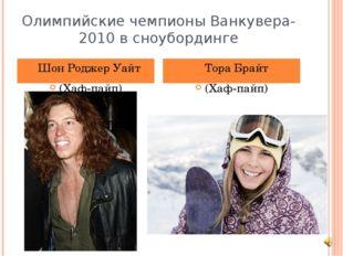 Олимпийские чемпионыВанкувера-2010в сноубординге Шон Роджер Уайт (Хаф-пайп)