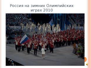 Россия на зимних Олимпийских играх 2010