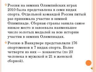 Россияназимних Олимпийских играх 2010была представлена в семи видах спорта