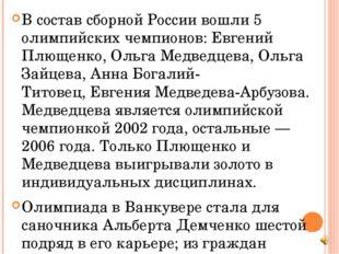 В состав сборной России вошли 5 олимпийских чемпионов:Евгений Плющенко,Ольг