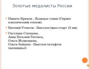Золотые медалисты России Никита Крюков - Лыжные гонки (Спринт классическим ст