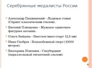 Серебрянные медалисты России Александр Панжинский - Лыжные гонки (Спринт клас