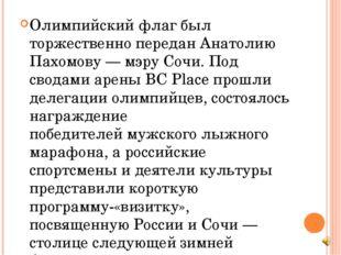 Олимпийский флагбыл торжественно переданАнатолию Пахомову— мэруСочи. Под