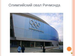 Олимпийский овал Ричмонда