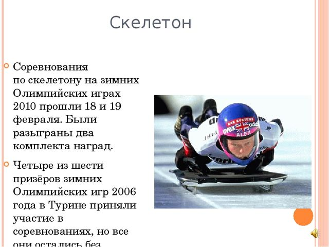 Скелетон Соревнования поскелетонуназимних Олимпийских играх 2010прошли18...