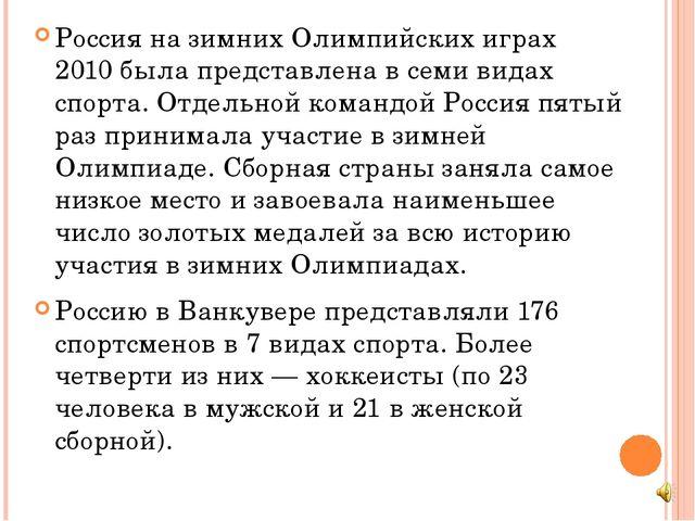 Россияназимних Олимпийских играх 2010была представлена в семи видах спорта...