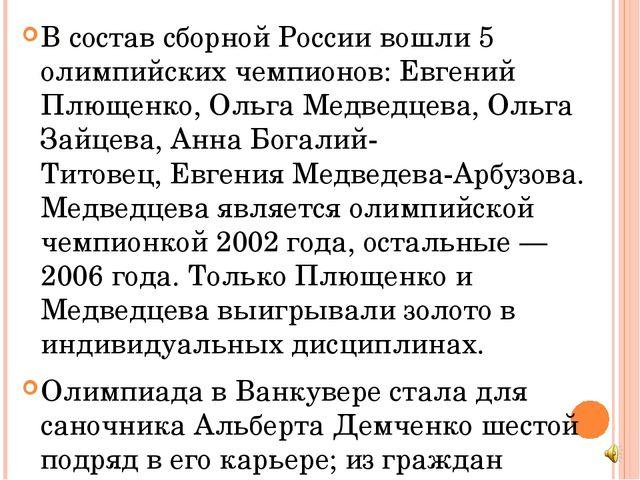 В состав сборной России вошли 5 олимпийских чемпионов:Евгений Плющенко,Ольг...