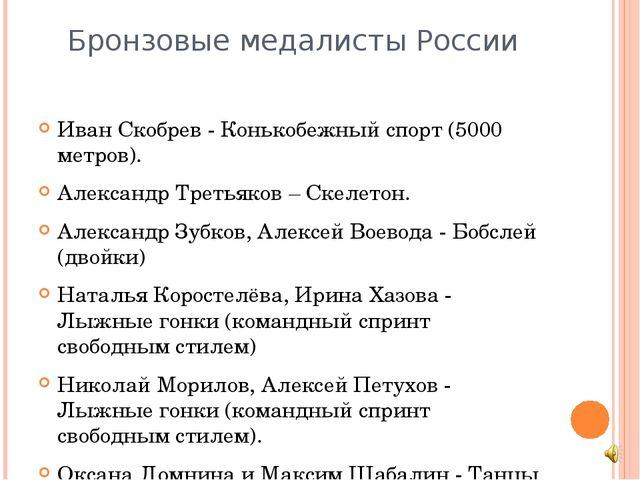Бронзовые медалисты России Иван Скобрев - Конькобежный спорт (5000 метров). А...