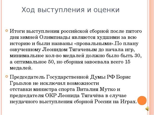 Ход выступления и оценки Итоги выступления российской сборной после пятого дн...