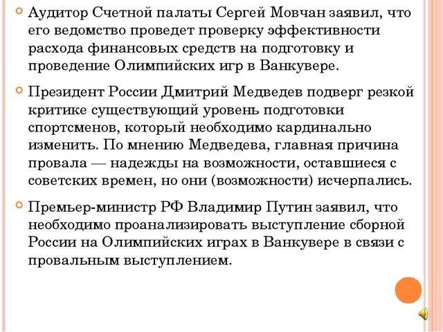 АудиторСчетной палатыСергей Мовчан заявил, что его ведомство проведет прове...