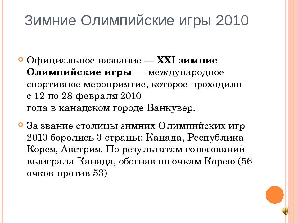 Зимние Олимпийские игры 2010 Официальное название—XXI зимние Олимпийские иг...