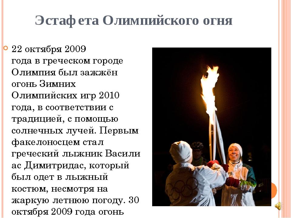 Эстафета Олимпийского огня 22 октября2009 годавгреческомгороде Олимпияб...
