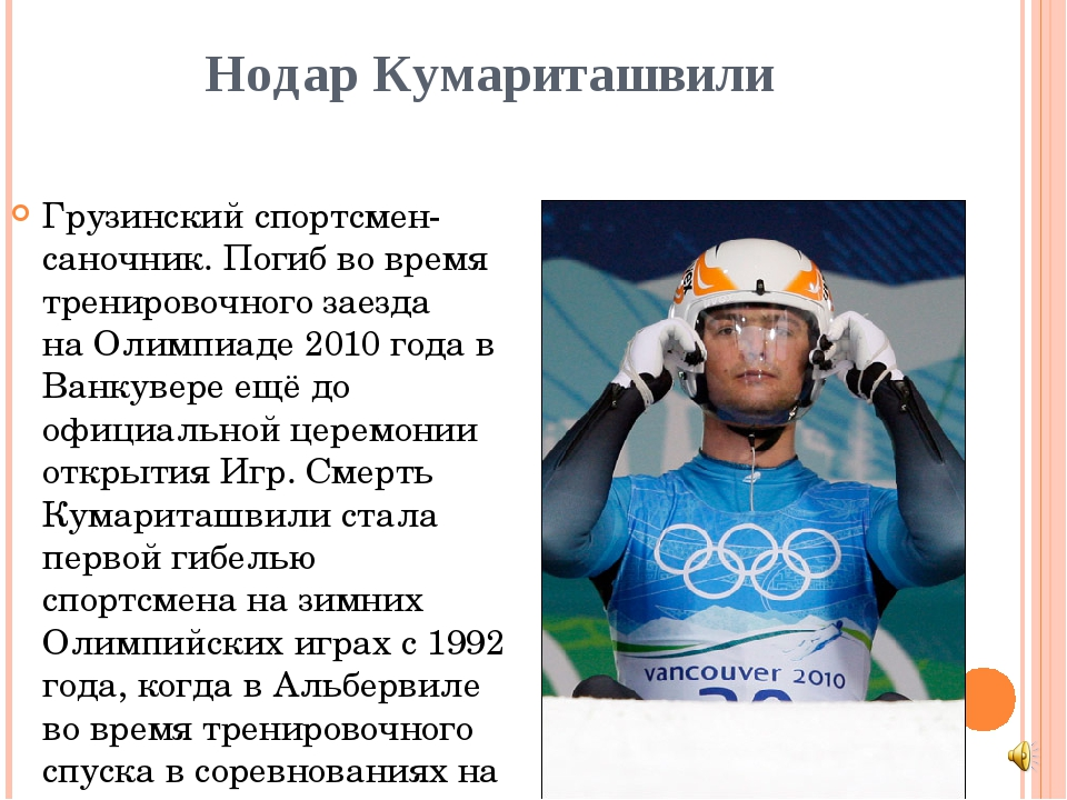 Нодар Кумариташвили Грузинскийспортсмен-саночник. Погиб во время тренировочн...
