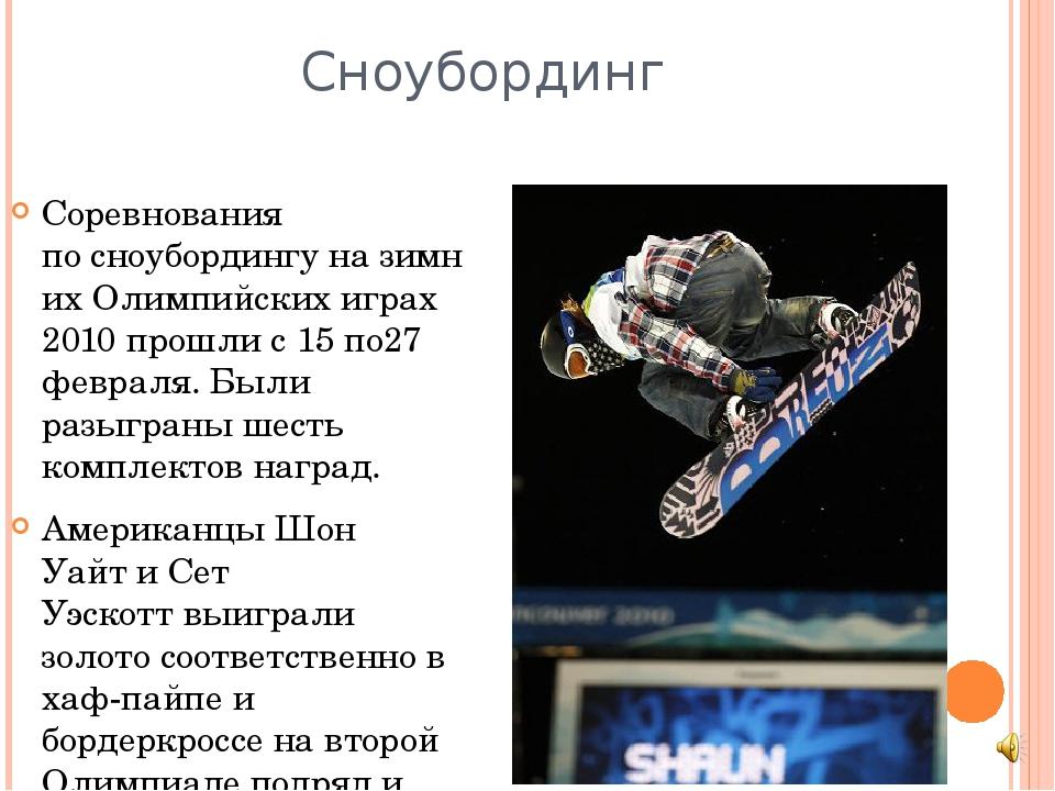 Сноубординг Соревнования посноубордингуназимних Олимпийских играх 2010про...